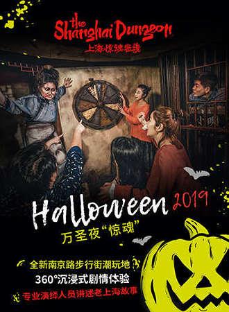 《上海惊魂密境》沉浸式剧情体验 1109-30