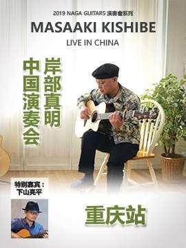 2019 Naga Guitars 岸部真明中国演奏会重庆站
