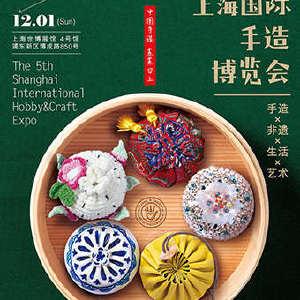 2019年第五届上海国际手造博览会插图