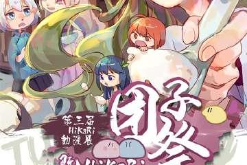 【一宣】潮州·2019HiKaRi动漫展-团子祭