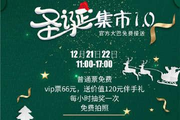 北京飞鸟圣诞集市1.0