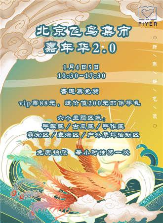北京飞鸟集市嘉年华2.0