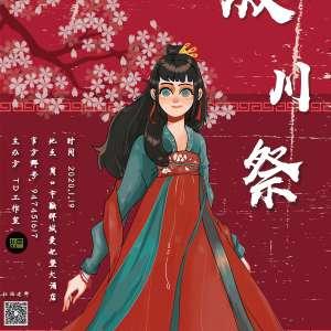殷川祭 第三届插图