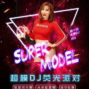 2019-2020跨年倒计时重磅活动—超模DJ巡演荧光派对 北京站插图