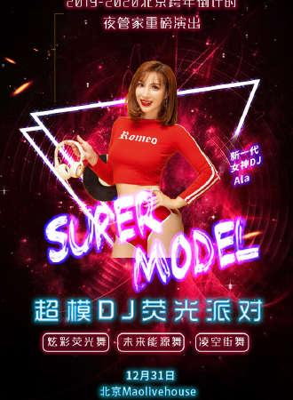 2019-2020跨年倒计时重磅活动—超模DJ巡演荧光派对 北京站