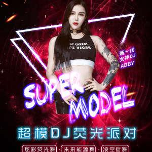 2019-2020跨年倒计时重磅活动—超模DJ巡演荧光派对 广州MAO站插图