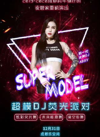 2019-2020跨年倒计时重磅活动—超模DJ巡演荧光派对 广州MAO站