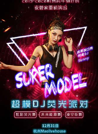 2019-2020跨年倒计时重磅活动—超模DJ巡演荧光派对 杭州MAO站