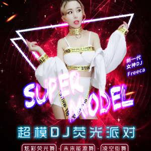 2019-2020跨年倒计时重磅活动—超模DJ巡演荧光派对 杭州酒球站插图