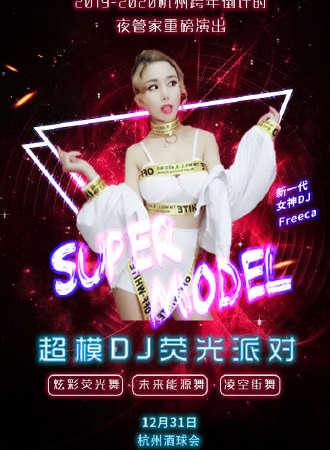 2019-2020跨年倒计时重磅活动—超模DJ巡演荧光派对 杭州酒球站