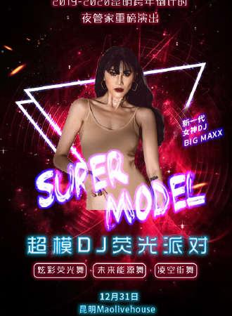 2019-2020跨年倒计时重磅活动—超模DJ巡演荧光派对 昆明站