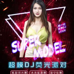 2019-2020跨年倒计时重磅活动—超模DJ巡演荧光派对 深圳A8站插图