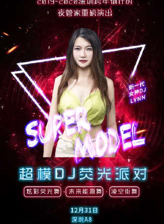 2019-2020跨年倒计时重磅活动—超模DJ巡演荧光派对 深圳A8站