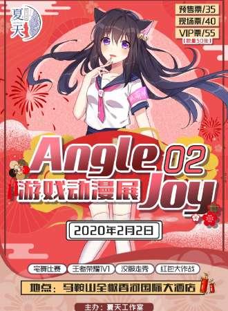 全椒第二届Angle Joy游戏动漫展