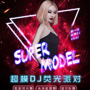 2019-2020跨年倒计时重磅活动—超模DJ巡演荧光派对 武汉站插图