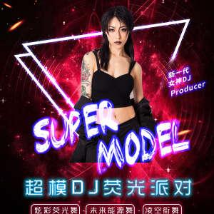 2019-2020跨年倒计时重磅活动—超模DJ巡演荧光派对 长沙MAO站插图