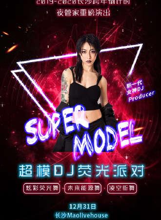 2019-2020跨年倒计时重磅活动—超模DJ巡演荧光派对 长沙MAO站