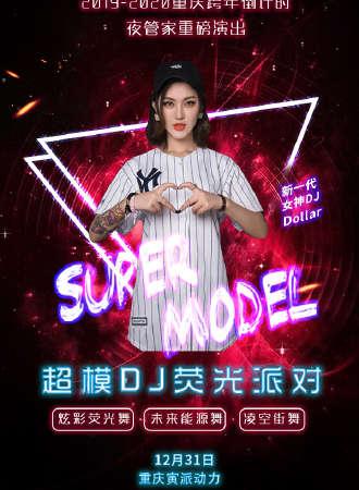 2019-2020跨年倒计时重磅活动—超模DJ巡演荧光派对 重庆站