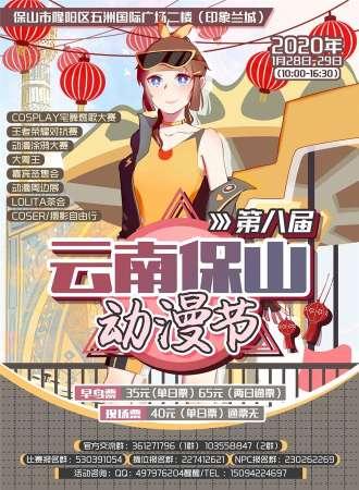 第八届云南保山动漫节