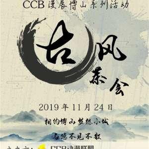 淄博CCB古风茶会插图