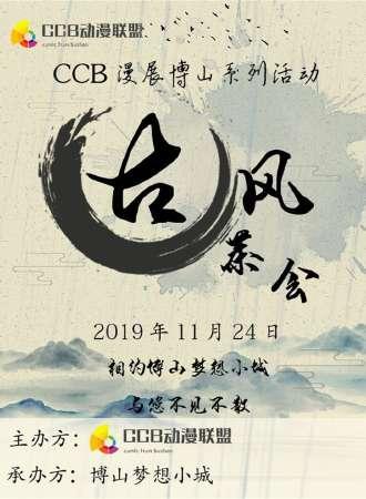 淄博CCB古风茶会
