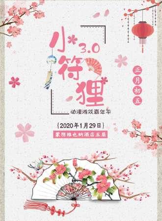小符狸动漫游戏嘉年华3.0