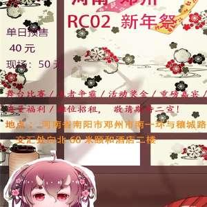 邓州RC02新年祭插图