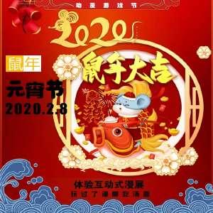 2020第一届南京SN·ACG动漫游戏节插图