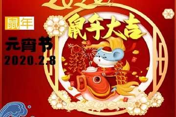 【延期待定】2020第一届南京SN·ACG动漫游戏节