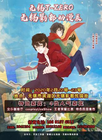 无锡T-ZERO-影都动漫展