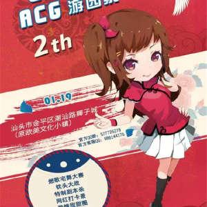 汕头CS动漫ACG游园祭2th插图