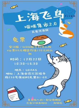 上海飞鸟喵咪集市2.0  关爱流浪猫