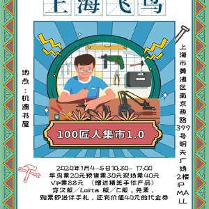 上海飞鸟100匠人集市1.0插图