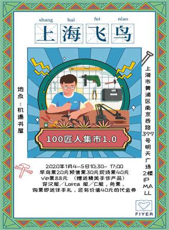 上海飞鸟100匠人集市1.0