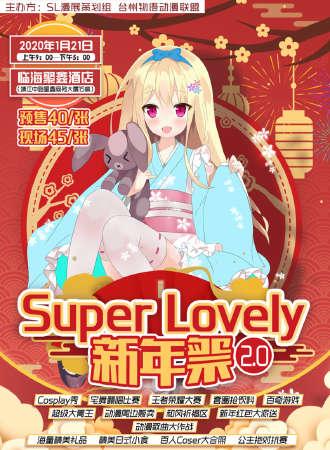 Super Lovely 新年祭2.0
