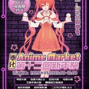 奉化Anime Market第十二回新年祭插图