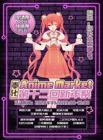 奉化Anime Market第十二回新年祭