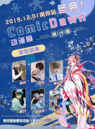 南京·ComicDawn14冬典