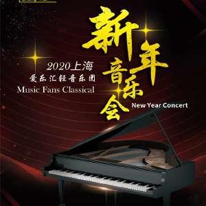 2020上海新年音乐会——爱乐汇轻音乐团插图