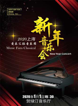 2020上海新年音乐会——爱乐汇轻音乐团