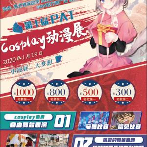 第十届 PAT cosplay 动漫展插图