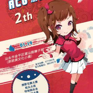 cs_acg动漫游园祭2th插图