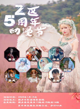 桐乡2020Z区·AW动漫节