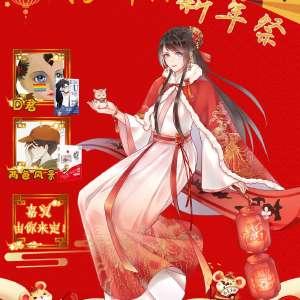 扬州VI新年祭插图