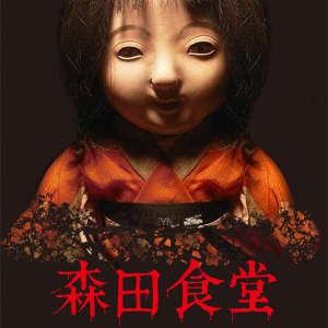 森田食堂 - 森田游戏体验馆(贵阳大十字店)插图