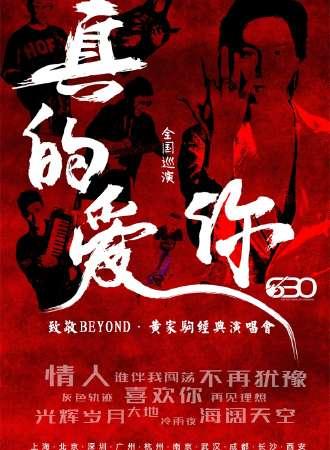 真的爱你-2020致敬BEYOND·黄家驹演唱会 瞬间穿越那些光辉岁月-上海站