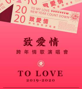 """2019-2020跨年倒计时""""致爱情""""情歌演唱会-无锡站插图"""