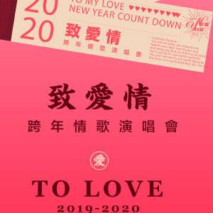 """2019-2020跨年倒计时""""致爱情""""情歌演唱会-西安站插图"""