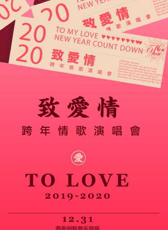 """2019-2020跨年倒计时""""致爱情""""情歌演唱会-西安站"""