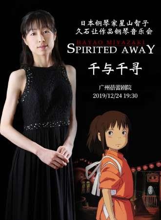 华艺星空·星山智子久石让作品钢琴新年音乐会《千与千寻》